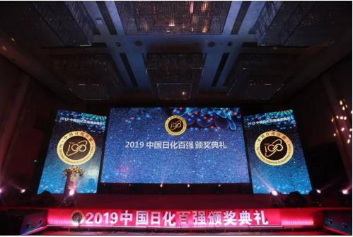 广东艾圣荣获2019中国日化百强品牌称号!